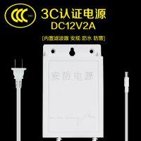 厂家批发3C认证无线网络监控摄像头专用防水电源DC 12V 2A足安