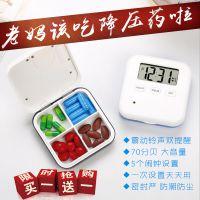 智能定时药盒随身迷你电子药盒一周分装小药盒吃药提醒器便携薬盒