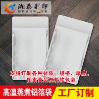 厂家订制蒸煮铝箔袋 AL铝箔/PET/RCPP食品真空包装袋 熟食蔬菜鱼仔休闲食品包装
