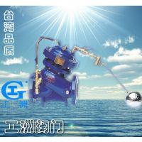 活塞式遥控浮球阀BYH103X 摇控浮球阀 工洲浮球阀 良品