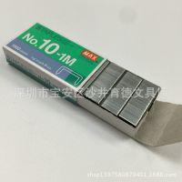 批发MAX美克司HD-10D HP-10专用钉NO.10-1M订书针10号钉1000钉/盒