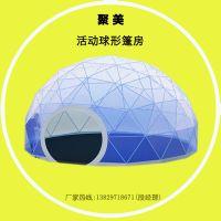 抗风防雨户外活动全透明球形帐篷