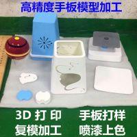 北京3D打印树脂手板专业大型手板制作小批量复模加工汽车手板
