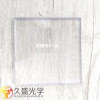 广州久盛防静电透明PC板生产厂家现货批发,厚度可选