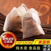 10*12cm单抽线滤纸茶包袋小号泡茶袋药粉包一次性茶包厂家直销