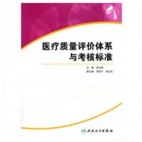 医疗质量评价体系与考核标准,李元峰9787117145084人民卫生出版社