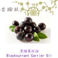 英国进口冷压黑加仑油 黑醋栗油Blackcurrant Oil芳疗植物油 1L起