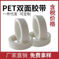 【PET双面胶】强力透明亚克力双面胶带基材双面胶带高温胶布