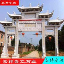 盛立供应牌坊青石门楼 村口建造石雕大门牌楼 包括安装