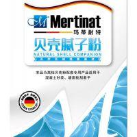 贝壳粉腻子-北京玛蒂耐特-贝壳粉腻子加盟代理