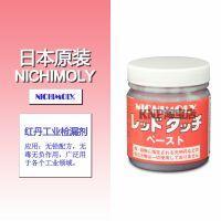 日本NICHIMOLY Red Touch 红丹检测剂润滑油膏 200g罐装