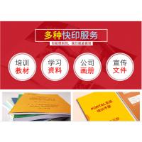 西安企业宣传册设计|企业宣传册印刷|公司宣传册打印|西安样册打印24小时加急店