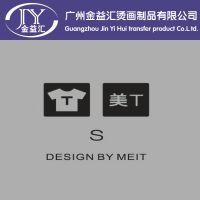 洗水唛专业定制 广州烫画厂家 烫画专业制作 耐水洗服装商标