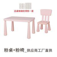用幼儿园儿童桌椅套装学习桌子书桌方桌游戏桌塑料宝宝椅子