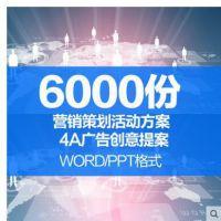4A广告营销策划品牌项目活动推广方案资料房地产提案ppt模板素材