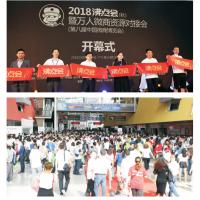 2019广州微商展
