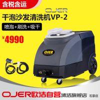 沙发清洗机欧洁VP-2 石家庄那里有沙发清洗机?