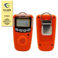 西安华凡HFP-1403便携式氨气气体检测仪