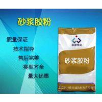陕西砂浆胶粉-砂浆胶粉厂家-京津伟业(优质商家)