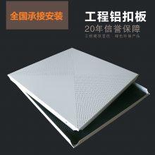 600工程铝扣板集成吊顶办公室厂房店面商城纯白色铝天花全套材料