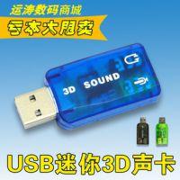批发外置USB声卡电脑声卡专业K歌5.1声卡独立声卡笔记本台式声卡