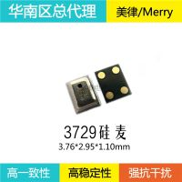 美律/Merry 3729硅麦 手机麦克风 3.76*2.95*1.10mm 3729硅咪