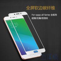 oppo R15软边碳纤维钢化膜 A3全屏覆盖玻璃膜 R11手机保护膜批发