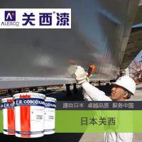 销售ESCO NB 湿固化特种环氧漆 ESCO NB 关西油漆批发价格优惠