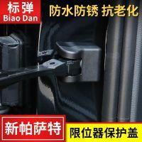 专用于大众17款帕萨特朗逸捷达宝来高尔夫7改装车门限位器保护盖