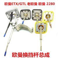 欧曼ETX操纵杆/换挡杆/挂档杆总成操纵器福田欧曼汽车原厂配件GTL