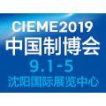 2019年第十八届中国国际装备制造业博览会