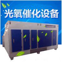 热销UV光氧催化废气处理设备 除臭设备 废气净化器环保设备