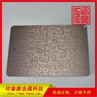 全国304不锈钢蚀刻板 自由纹红古铜不锈钢装饰板厂家