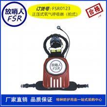 放哨人HYZ4供应正压氧气呼吸器 消防呼吸器 正压氧气呼吸器