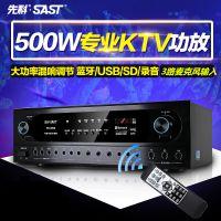 SAST/先科 SA—8200专业KTV功放机 hifi功放大功率500W家用卡拉OK