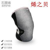 烯之贝石墨烯自发热护膝 聚酯纤维保暖舒适便携 hx-1