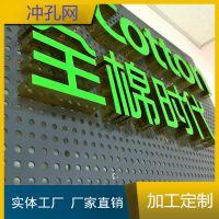 深圳众泰4s店装饰孔网 哪里卖4s店装饰网 加工定做