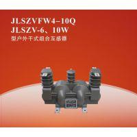 JDZXW-10电压互感器,110KV电容式电压互感器,宇国电气