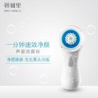 厂家直销  侨城里洁面仪洗脸神器去黑头控油美白脸部毛孔清洁器
