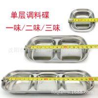 不锈钢味碟 小菜味碟方味碟两格三格酱料碟韩式日式餐饮蘸料碗