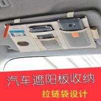 厂家现货汽车遮阳板收纳套多功能包汽车cd夹碟片套夹车载cd包批发