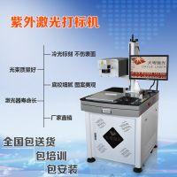 广东大粤激光紫外激光打标机 塑料玻璃医药食品包装材料打标切割划分