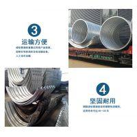 金属波纹涵管 钢波纹涵管厂家隧道涵洞专用过水涵洞用钢波纹管可定制
