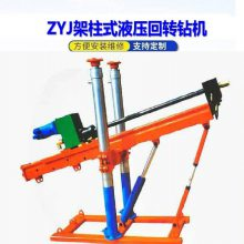 ZYJ-380/210矿用架柱式液压回转钻机 石家庄ZYJ-400矿用轻型探水钻