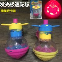发光极速陀螺 新款儿童小玩具陀螺 新奇地摊热卖玩具义乌厂家批发