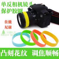 工厂定做尼康佳能单反相机镜头保护圈厂家定制硅胶圈环 橡胶圈