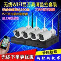 无线监控设备 4路套装 百万高清无线网络摄像机 WIFI摄像头