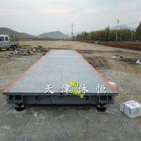 蔬菜批发市场60吨货车称重电子地磅 12m14m15m数字式电子汽车衡