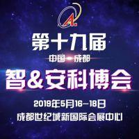 第19届中国成都国际社会公共安全产品与技术展览会