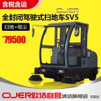 SV5 OJER 驾驶式扫地机,河北扫地机供应